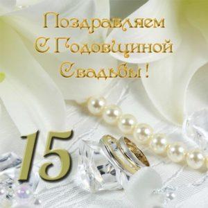 Открытка к годовщине свадьбы 15 лет скачать бесплатно на сайте otkrytkivsem.ru