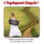 Открытка к годовщине свадьбы прикольная скачать бесплатно на сайте otkrytkivsem.ru