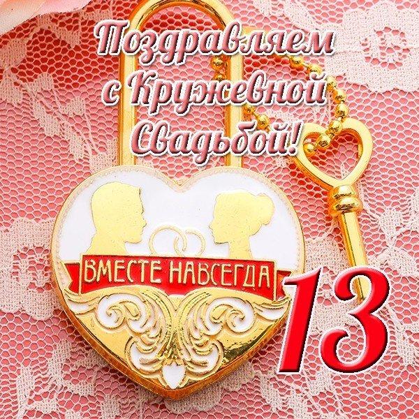 Открытка к кружевной свадьбе скачать бесплатно на сайте otkrytkivsem.ru