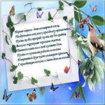 Открытка к международному дню птиц скачать бесплатно на сайте otkrytkivsem.ru