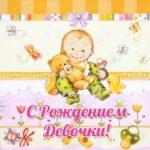 Открытка к рождению девочки скачать бесплатно на сайте otkrytkivsem.ru
