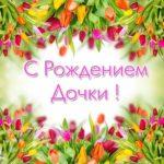 Открытка к рождению дочки скачать бесплатно на сайте otkrytkivsem.ru