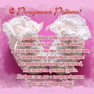 Открытка к рождению ребенка скачать бесплатно на сайте otkrytkivsem.ru