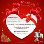Открытка к рубиновой свадьбе скачать бесплатно на сайте otkrytkivsem.ru