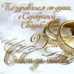 Открытка к серебряной свадьбе скачать бесплатно на сайте otkrytkivsem.ru