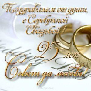 otkrytka k serebryanoy svadbe