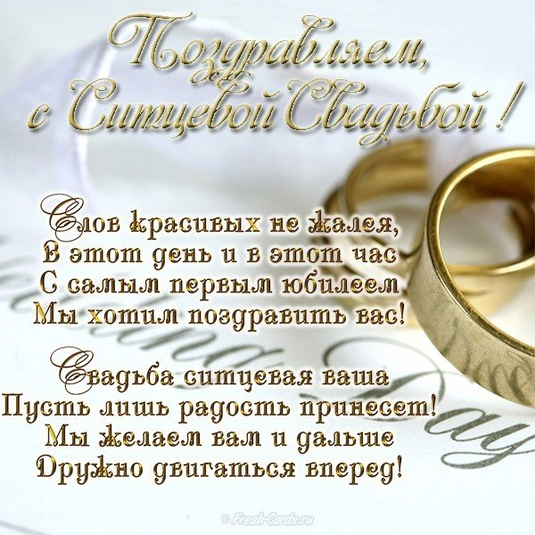Поздравление, открытки с днем свадьбы ситцевая