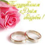 Открытка к свадьбе скачать бесплатно на сайте otkrytkivsem.ru
