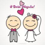 Открытка к свадьбе красивая скачать бесплатно на сайте otkrytkivsem.ru