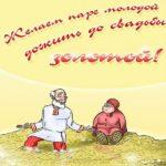 Открытка к свадьбе прикольная скачать бесплатно на сайте otkrytkivsem.ru