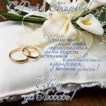 Открытка к свадьбе с поздравлением скачать бесплатно на сайте otkrytkivsem.ru