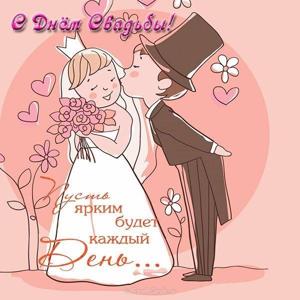 Открытка к свадьбе с текстом скачать бесплатно на сайте otkrytkivsem.ru