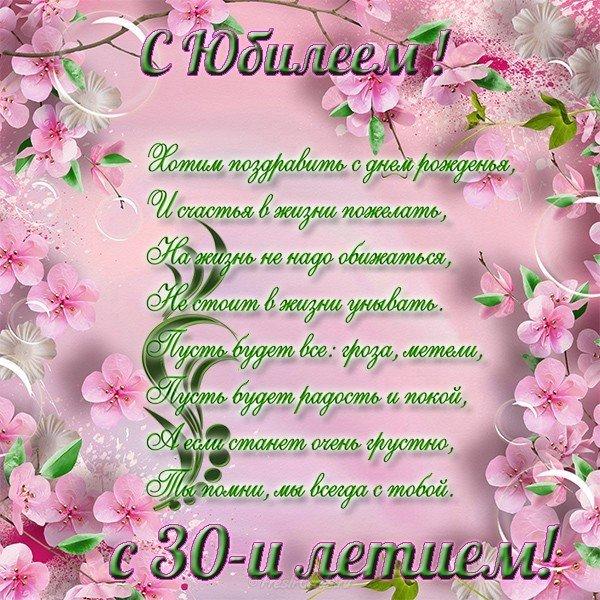 Открытка к юбилею 30 лет скачать бесплатно на сайте otkrytkivsem.ru