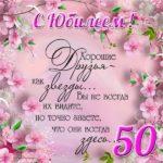 Открытка к юбилею 50 лет скачать бесплатно на сайте otkrytkivsem.ru