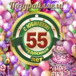 Открытка к юбилею 55 лет скачать бесплатно на сайте otkrytkivsem.ru