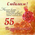 Открытка к юбилею 55 лет женщине скачать бесплатно на сайте otkrytkivsem.ru