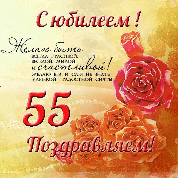 Слова поздравления на 55 лет тете