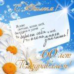 Открытка к юбилею 60 лет мужчине скачать бесплатно на сайте otkrytkivsem.ru