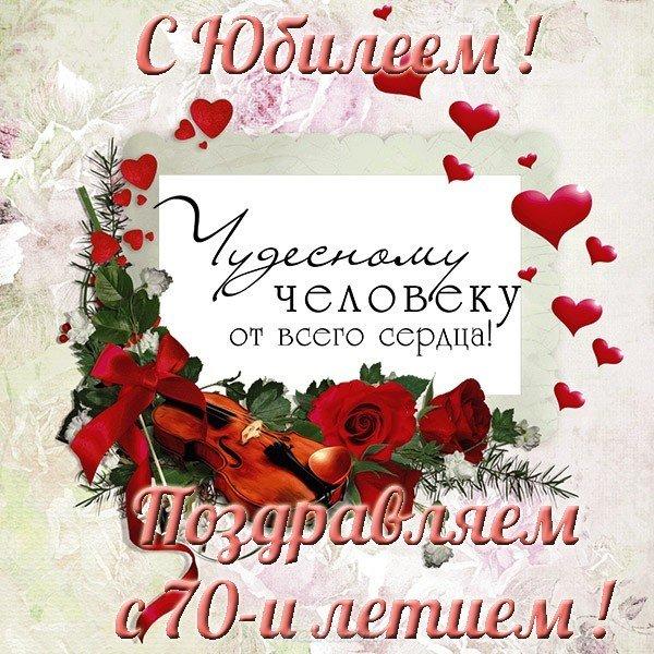 Открытка к юбилею 70 лет женщине скачать бесплатно на сайте otkrytkivsem.ru