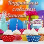 Открытка к юбилею детского сада скачать бесплатно на сайте otkrytkivsem.ru