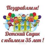 Открытка к юбилею детского сада 35 лет скачать бесплатно на сайте otkrytkivsem.ru