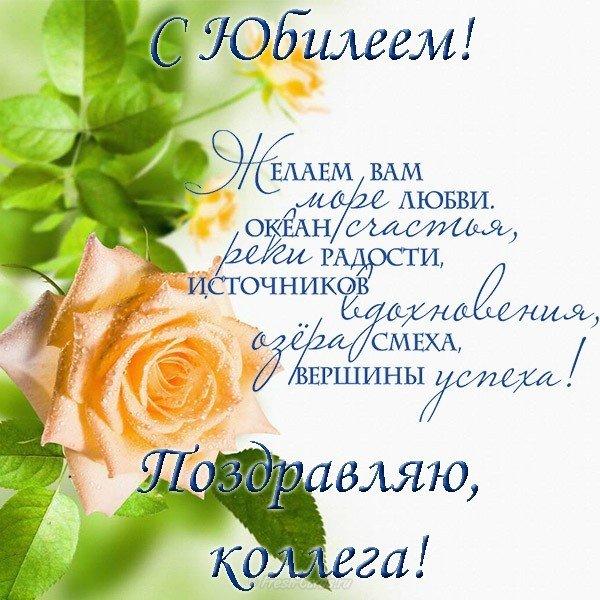 Открытка к юбилею коллеге женщине скачать бесплатно на сайте otkrytkivsem.ru