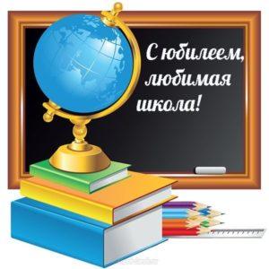 otkrytka k yubileyu shkoly
