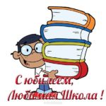 Открытка к юбилею школы картинка скачать бесплатно на сайте otkrytkivsem.ru