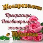 Открытка к юбилею женщине скачать бесплатно на сайте otkrytkivsem.ru