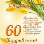 Открытка к юбилею женщине 60 лет скачать бесплатно на сайте otkrytkivsem.ru