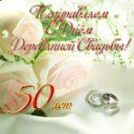 Открытка к золотой свадьбе скачать бесплатно скачать бесплатно на сайте otkrytkivsem.ru