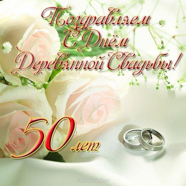 Открытки к юбилею 50 лет свадьбы