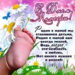 Открытка картинка день матери скачать бесплатно на сайте otkrytkivsem.ru
