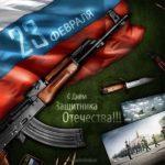 Открытка картинка на 23 февраля скачать бесплатно на сайте otkrytkivsem.ru