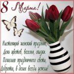 Открытка картинка с 8 марта скачать бесплатно на сайте otkrytkivsem.ru