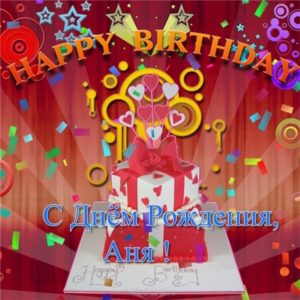 Открытка картинка с днем рождения Аня скачать бесплатно на сайте otkrytkivsem.ru