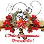 Открытка картинка с днем защитника отечества скачать бесплатно на сайте otkrytkivsem.ru