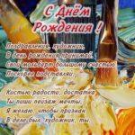 Открытка художнику на день рождения скачать бесплатно на сайте otkrytkivsem.ru
