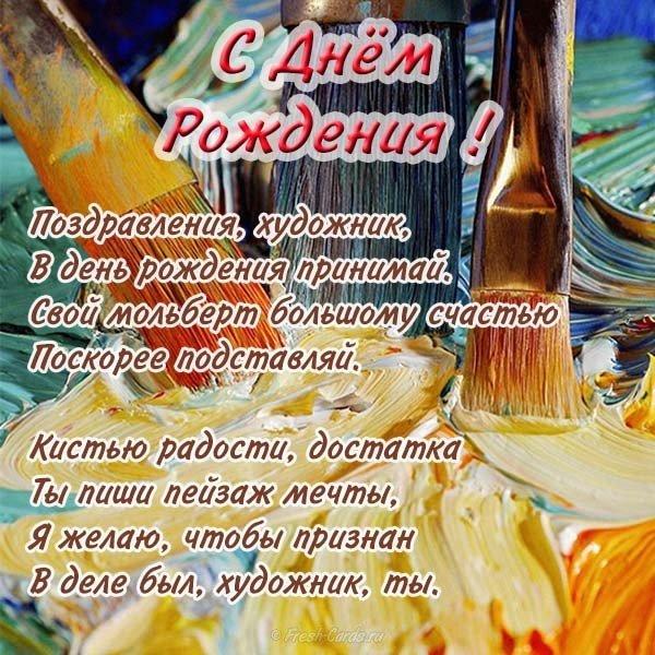 Поздравления для художника открытки