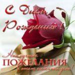 Открытка классному руководителю на день рождения скачать бесплатно на сайте otkrytkivsem.ru