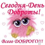 Открытка ко дню доброты скачать бесплатно на сайте otkrytkivsem.ru