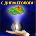 Открытка ко дню геолога скачать бесплатно на сайте otkrytkivsem.ru