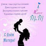 Открытка ко дню матери скачать бесплатно на сайте otkrytkivsem.ru