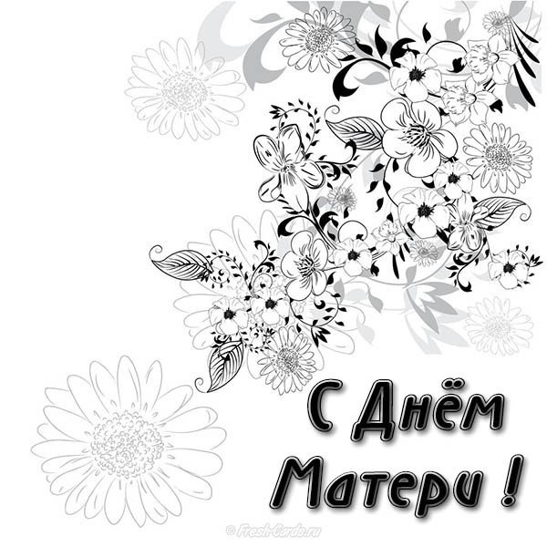 otkrytka ko dnyu materi cherno belaya