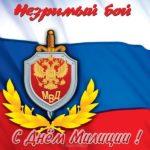 Открытка ко дню милиции скачать бесплатно на сайте otkrytkivsem.ru