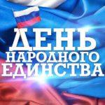 Открытка ко дню народного единства скачать бесплатно на сайте otkrytkivsem.ru