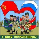 Открытка ко дню пограничника скачать бесплатно на сайте otkrytkivsem.ru