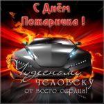 Открытка ко дню пожарника скачать бесплатно на сайте otkrytkivsem.ru
