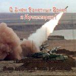 Открытка ко дню ракетных войск и артиллерии скачать бесплатно на сайте otkrytkivsem.ru