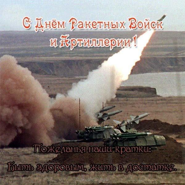 otkrytka ko dnyu raketnykh voysk i artillerii